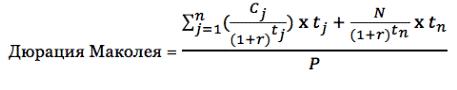 Формула дюрации Маколея