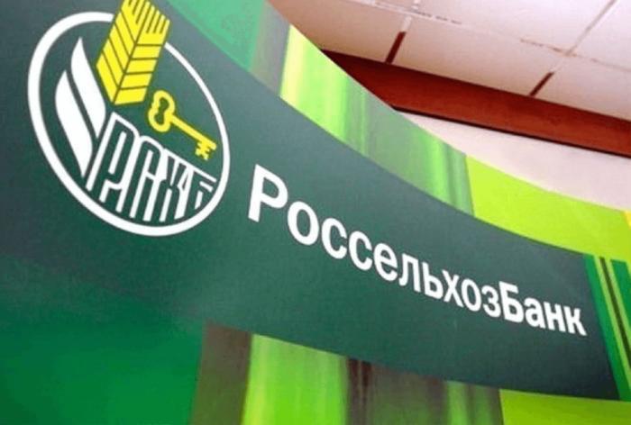 Облигация с фиксированной доходностью Россельхозбанка