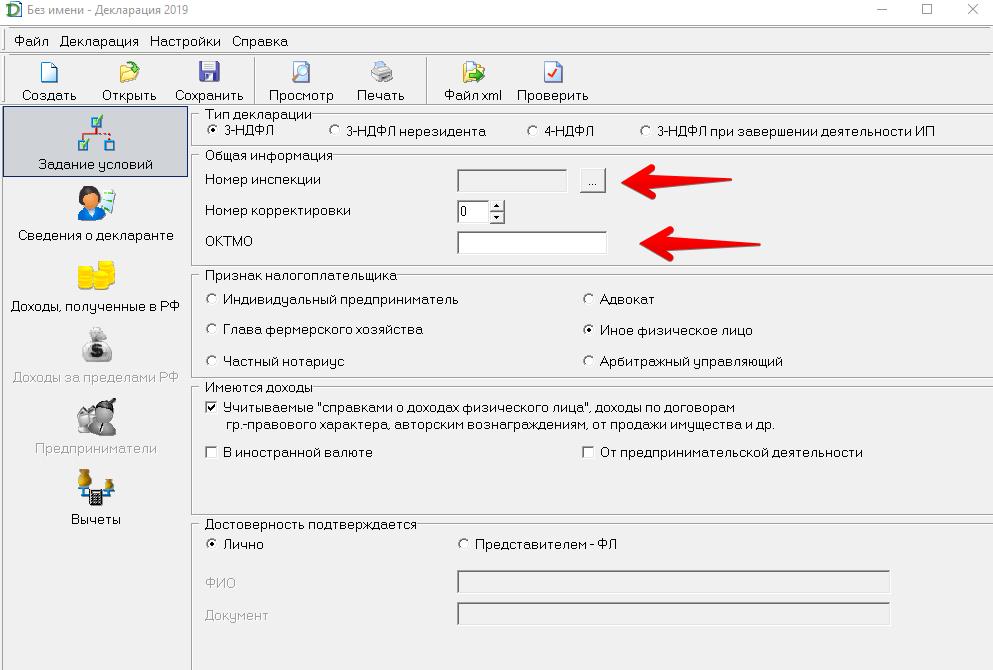 Заполнение налоговой декларации на компьютере