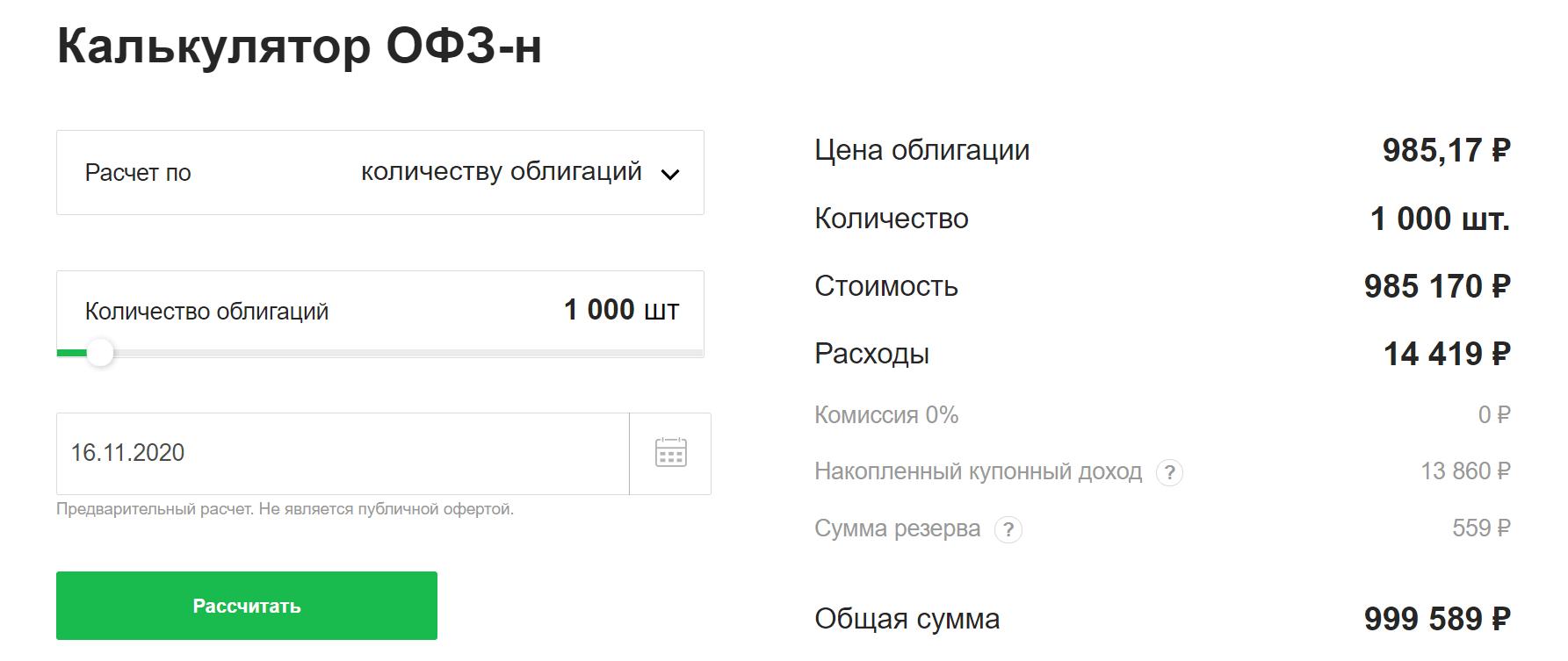 Калькулятор ОФЗ-Н