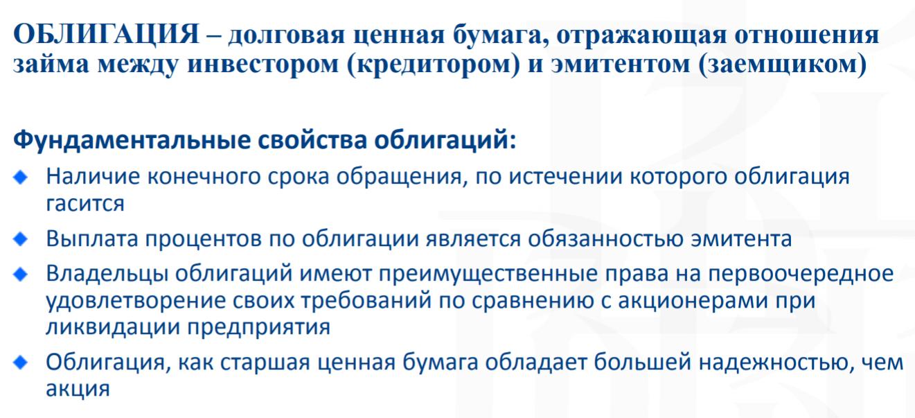 Облигации ОФЗ общая