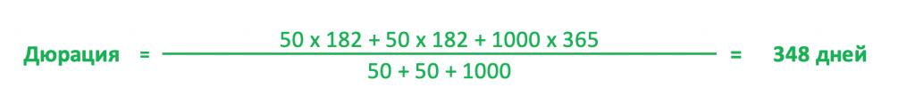 Формула расчета № 1