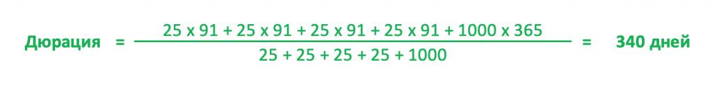 Формула расчета № 2